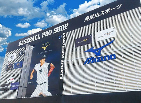 奥武山スポーツ店の外観写真