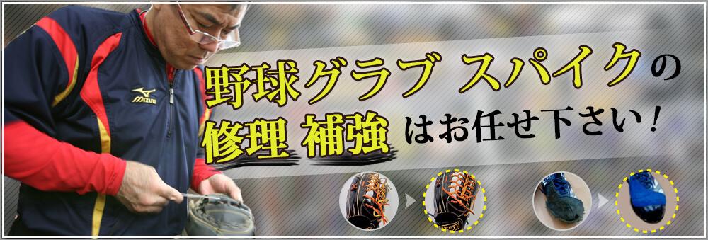 奥武山スポーツ店リペアバナー